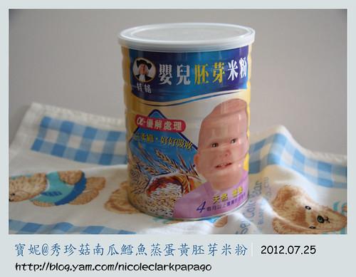 秀珍菇南瓜鱈魚蒸蛋黃胚芽米粉7