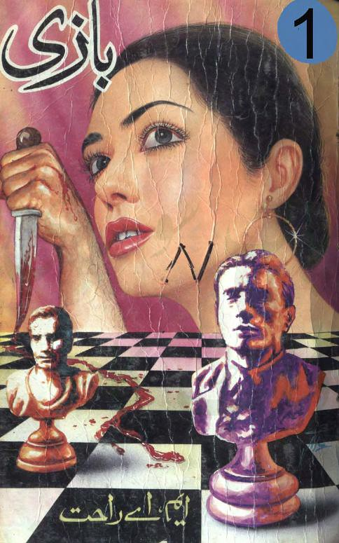 Bazi Part 1  is a very well written complex script novel which depicts normal emotions and behaviour of human like love hate greed power and fear, writen by MA Rahat , MA Rahat is a very famous and popular specialy among female readers