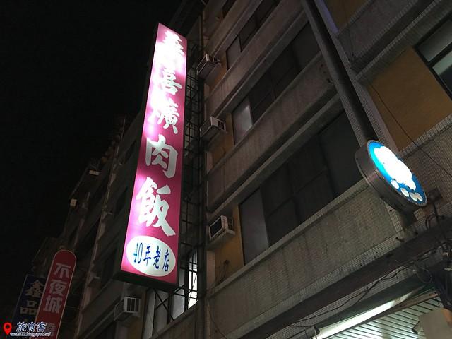 高雄華喜_001_1