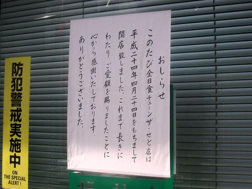 張り紙@せと(練馬)