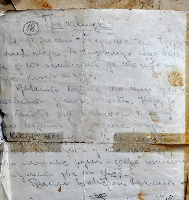 breskvice rukopis