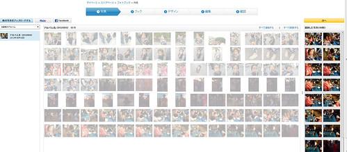 フォトブック - Google Chrome 20120802 130329