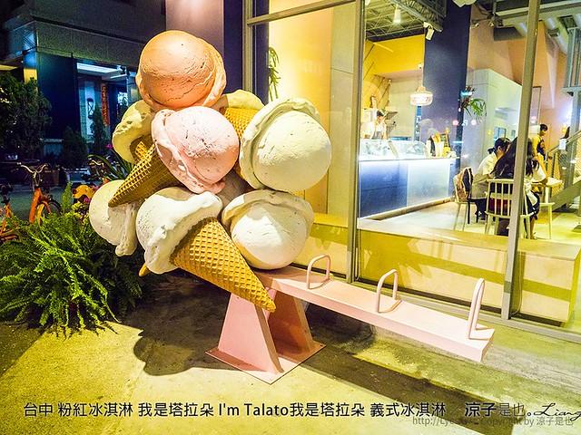 台中 粉紅冰淇淋 我是塔拉朵 I'm Talato我是塔拉朵 義式冰淇淋 4