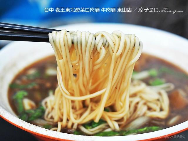 台中 老王東北酸菜白肉麵 牛肉麵 東山店 10