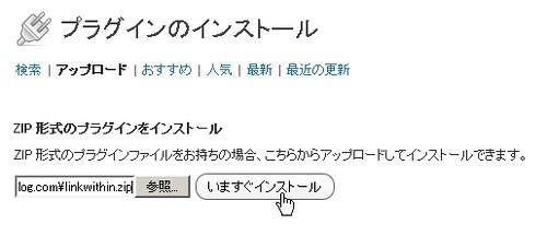 LinkWithin インストール.jpg