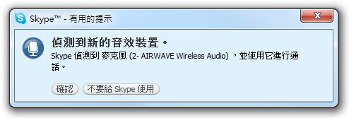 AM8212-SkypeRecord