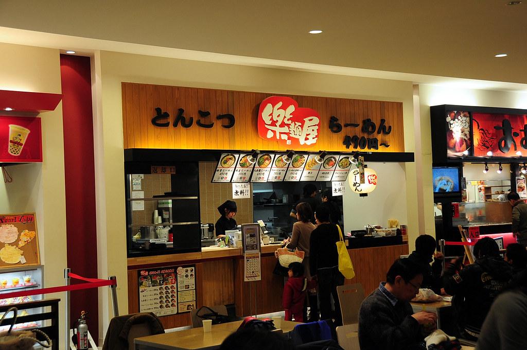 樂麵屋 @ 京都