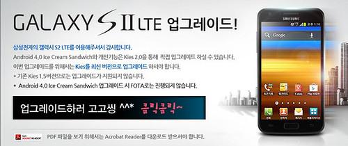 Samsung Galaxy S II LTE ICS