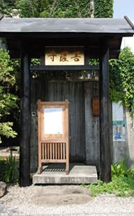 菩薩寺-0005