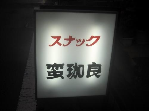 看板@バンカラ(練馬)