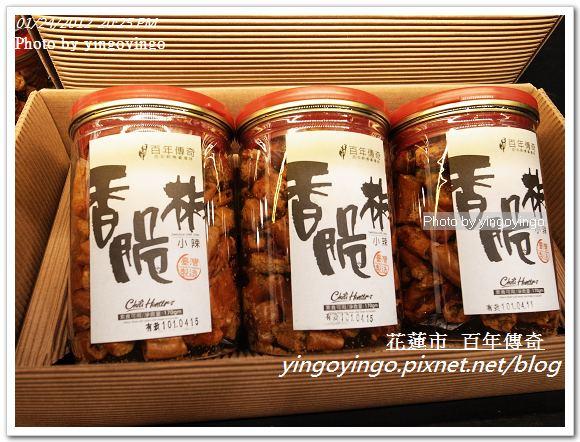 花蓮市_百年傳奇20120124_R0050752