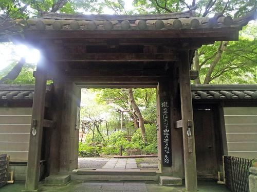 Sun, 15/07/2012 - 13:38 - 瑞泉寺 ー 山門
