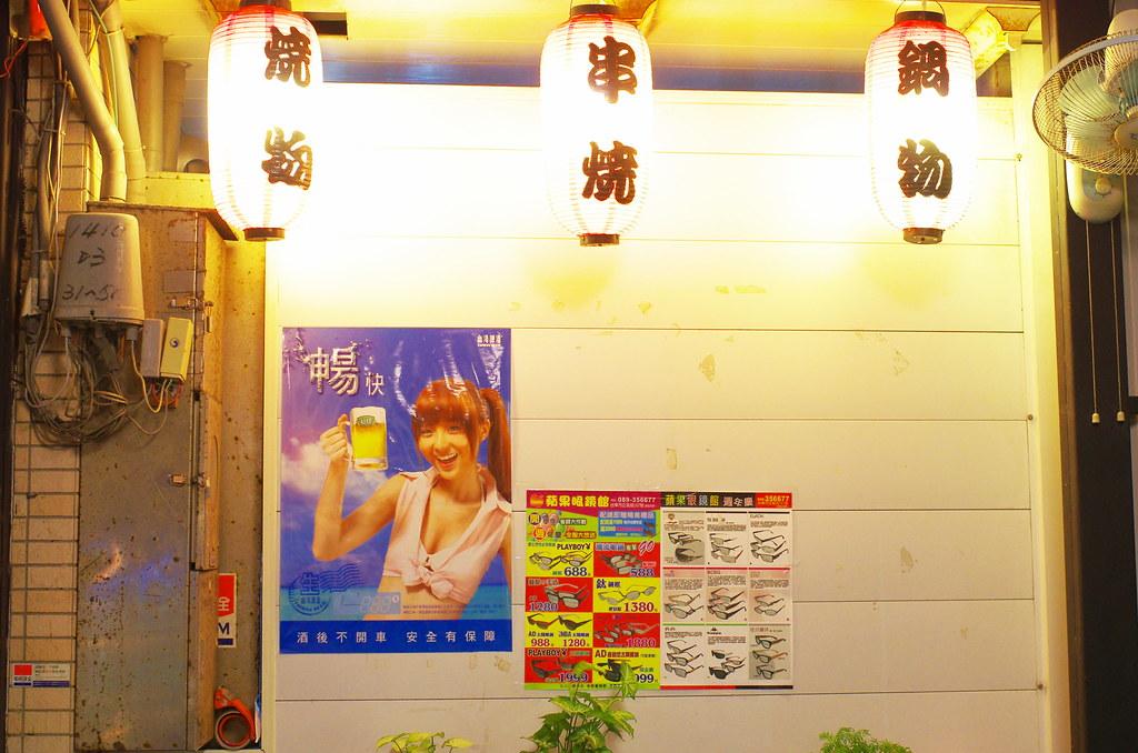 [台東]北海道日本料理