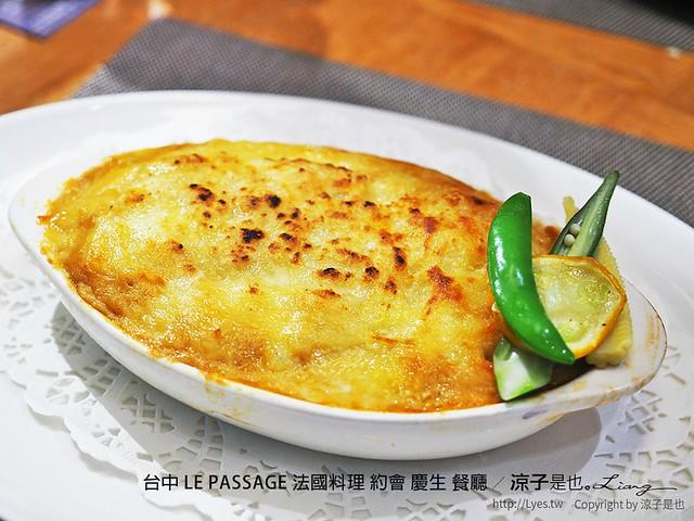 台中 LE PASSAGE 法國料理 約會 慶生 餐廳 18