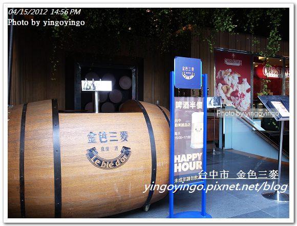 台中市_金色三麥(勤美店)20120415R0060673