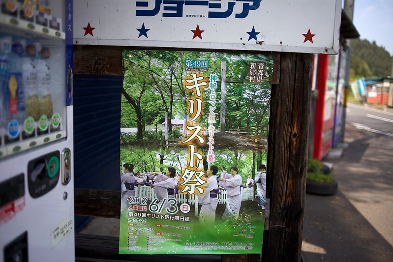青森2012 キリスト祭
