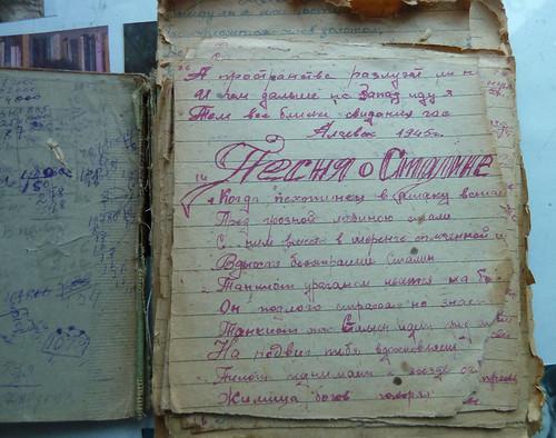 Тетрадь Инны Бронштейн со стихами 1942-44 год Инне 10-12 лет