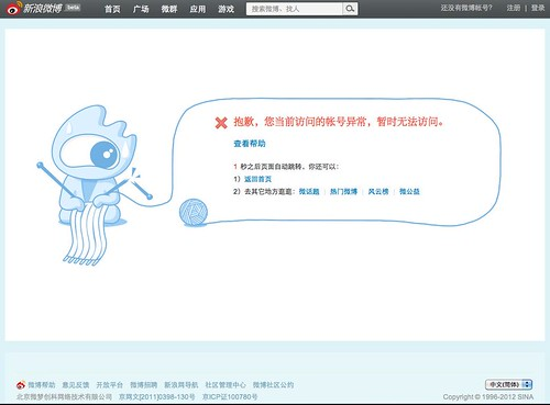 NYTimes Weibo suspended