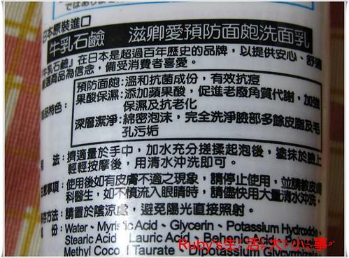 滋卿愛預防面皰洗面乳 (4)