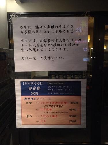 天ぷら食堂 ゑびすや@大和郡山市-04