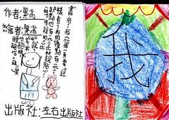 20120330-yoyo書1-1