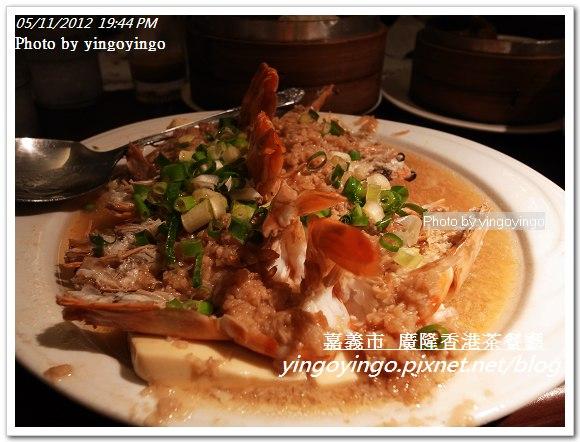 嘉義市_廣隆香港茶餐廳20120511_R0061048