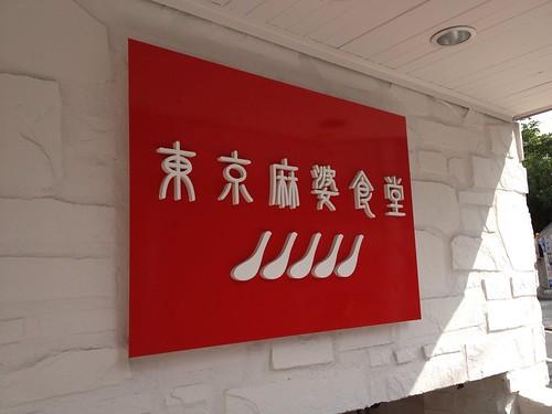 東京麻婆食堂
