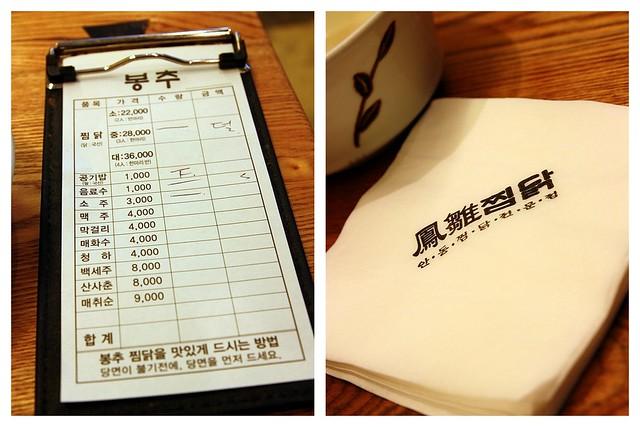 Seoul Itinerary Day 1 - Bongchu Jjimdak (seasoned and