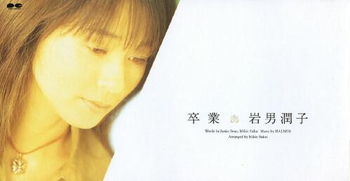 120621 - 《岩男潤子台灣演唱會~經典重現~》加上作曲家「田中公平」將在7/29安可加開台灣演唱會!