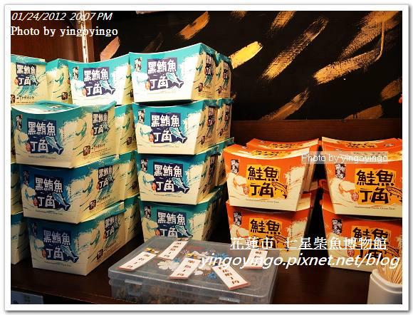 花蓮市_七星柴魚博物館20120124_R0050745