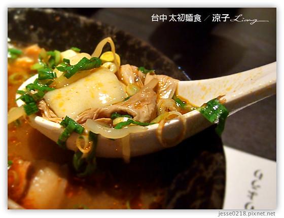 台中 太初麵食 4