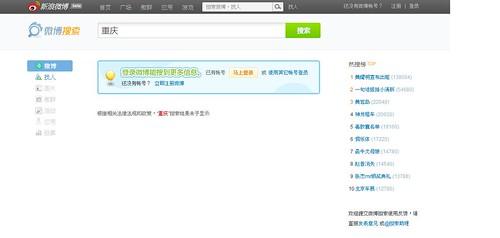 weibo no chongqing
