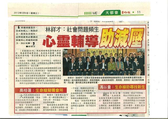 新聞稿刊登 ~ 2012 马来西亚生命线协会 ~ 义工结业暨理事宣誓就职典礼晚宴