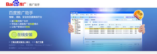 Baidu PPC editor