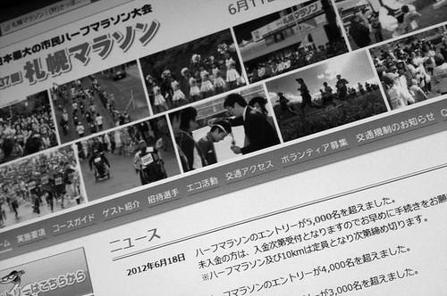 札幌マラソンエントリー