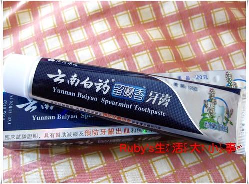 雲南白藥牙膏 (4)