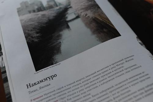 目黒川の写真がロシアの旅行雑誌で採用!