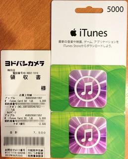 ヨドバシカメラで iTunesCard 割引セールで購入