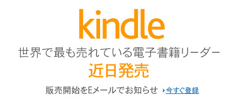 kindle-comingsoon-books-D-JP-470x200._V144137176_