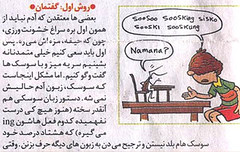 "The cartoon shows a boy speaking to a cockroach in Persian as the cockroach responds ""What?"" in Azerbaijani"
