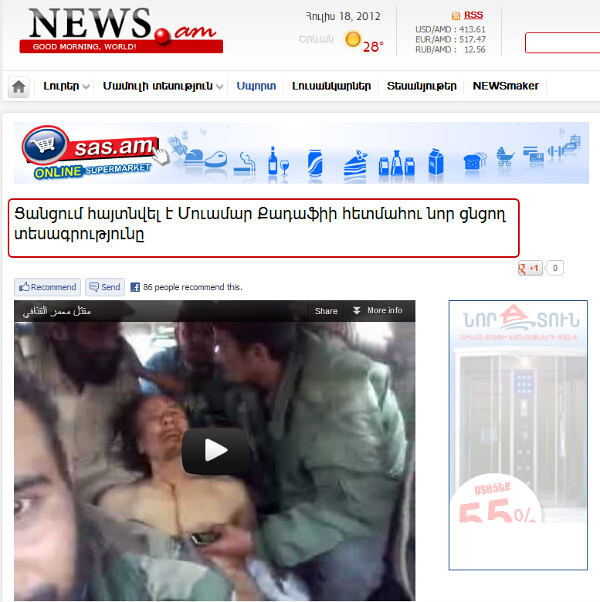 newsam-screen
