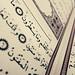 القرأن الكــريم by Ahmed Mustafa © ⁞ Pнστσɢяαρнy