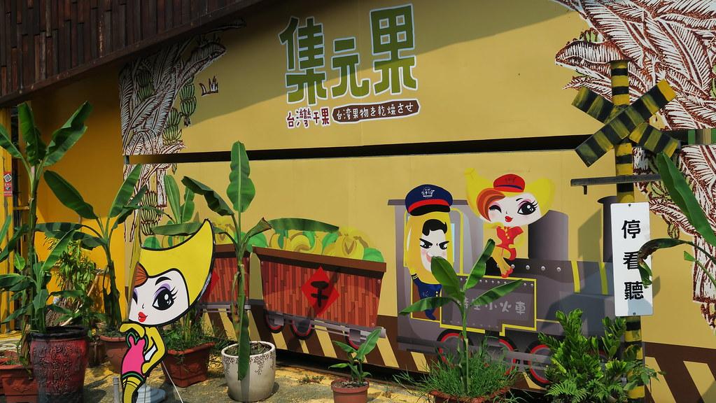 集集山蕉文化館 (3)