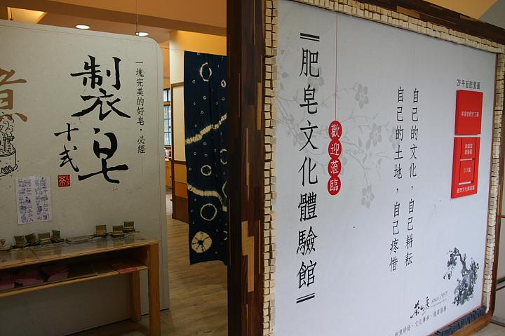 三峽茶山房肥皂文化體驗館觀光工廠0093