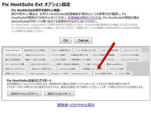 Fix HootSuite Ext オプション設定