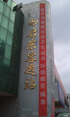 启东客运站