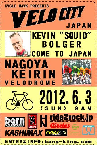 120602 Velocity Tour Japan flier 表