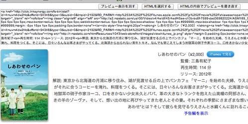 しあわせのパン | iTunesの映画検索・ランキング BuzzMovie!