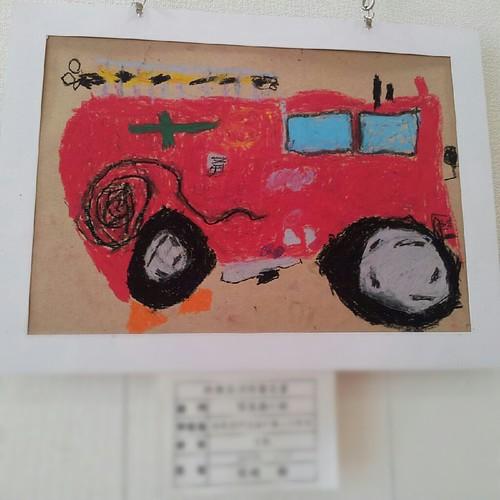 市の「はたらく消防の写生展」に息子の作品が選ばれたので見に来ました。