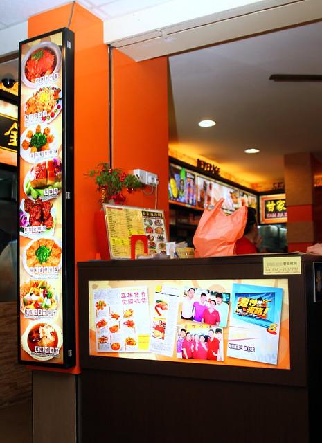 Kam Jia Zhuang Seafood: Shop Front